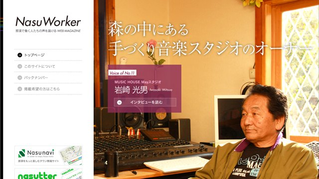 NasuWorker Voice of No.11 岩崎光男さん