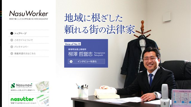 NasuWorker Voice of No.13 柳澤哲誉志さん