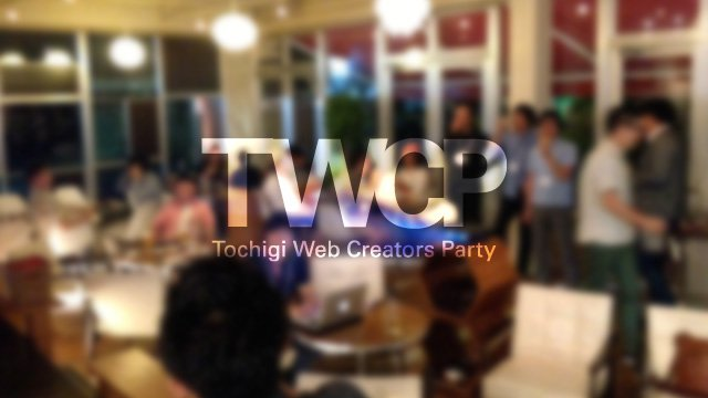 Tochigi Web Creators Party vol.5 Report!!