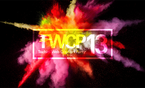 Tochigi Web Creators Party vol.13開催のお知らせ