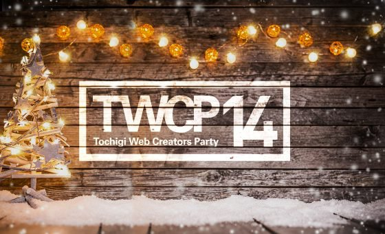 Tochigi Web Creators Party vol.14開催のお知らせ
