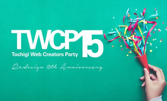 Tochigi Web Creators Party vol.15 開催のお知らせ