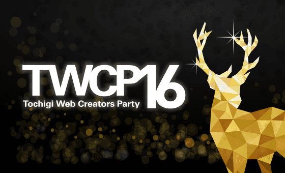 Tochigi Web Creators Party vol.16 開催のお知らせ
