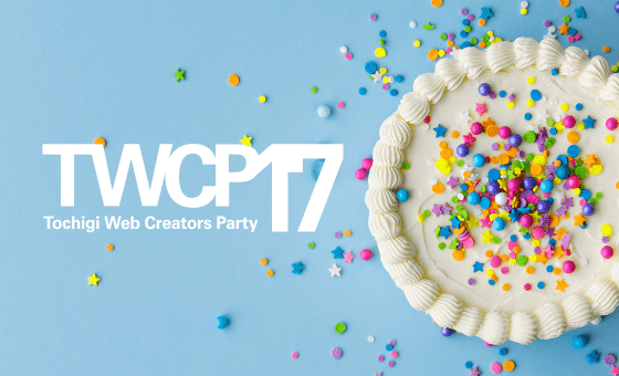 Tochigi Web Creators Party vol.17 開催のお知らせ