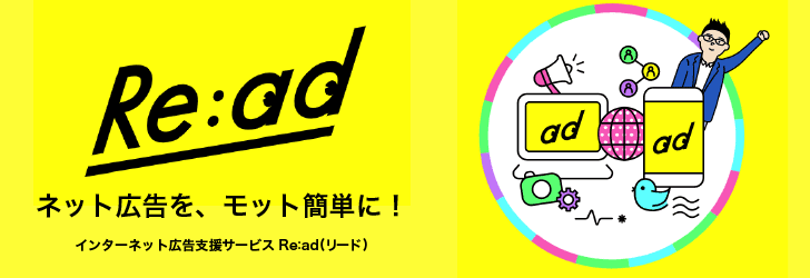 Re:ad(リード)